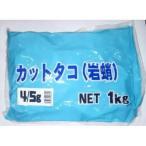 丸紅 ボイルカットダコ(4/5g)岩蛸 1kg