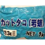 丸紅 ボイルカットダコ(2/3g)岩蛸 1kg