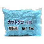 丸紅 カットタコ(足無し)4/5G岩蛸 1kg