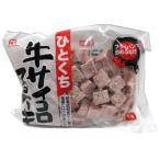 日本ピュアフード 牛サイコロステーキ 500g
