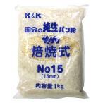 K&K 純生パン粉焙焼パン粉 1kg