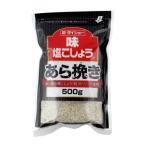【8/21追加】ダイショー 味・塩こしょう あら挽き黒こしょう 500g