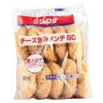 ジェフダ チーズ包みメンチ 800g(10個)