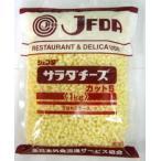 ジェフダ サラダチーズ 1kg<少量在庫>