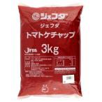 ジェフダ トマトケチャップ(フィルム) 3kg