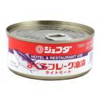 【業務用食材】【常温商品】【ツナ缶・JFDA】