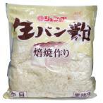 ジェフダ 焙焼作り生パン粉(中目) 1kg
