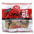 【業務用食材】【冷凍商品】【ハンバーグ・JFDA】