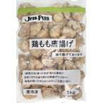 ジェフダプラス 鶏もも唐揚げ 1kg