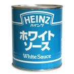 ハインツ ホワイトソース 830g