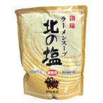 創味 創味食品 ラーメンスープ 北の塩(1kg)