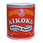 愛国 ベーキングパウダー(赤缶) 2kg<少量在庫>