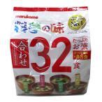 【奉仕品】マルコメ たっぷりお徳料亭の味 32食