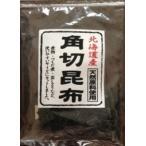 祝い海藻 北海道産角切昆布 150g