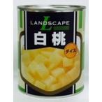 LANDSCAPE 白桃ダイス 850g