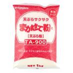日本製粉 オーマイ 天ぷらサクサクまかせて粉 1kg