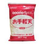 日本製粉 ハンディパックお手軽天 1kg
