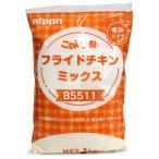 日本製粉 フライドチキンミックス(B5511) 1kg