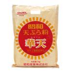 昭和産業 天ぷら粉華天 1kg