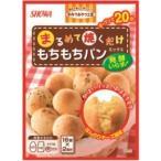 昭和産業 まるめて焼くだけもちもちパンミックス 100g×2