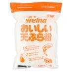日清フーズ おいしい天ぷら粉 1kg