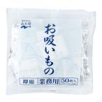 永谷園 業務用お吸い物 2.3g×50