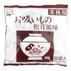 【奉仕品】永谷園 業務用お吸いもの松茸風味 2.3g×50