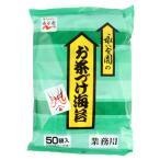 永谷園 業務用お茶づけ海苔 4.7g×50