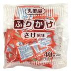 丸美屋 特ふりかけ(さけ風味) 2.5g×40