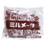 大島食品 ミルメーク(ココア) 8g×40