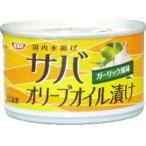 SSK サバオリーブオイル漬け(ガーリック風味) 140g<終売予定>