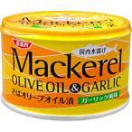 清水食品 マッカレル オリーブオイル&ガーリック 140g