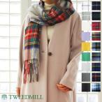 ショッピングツイード TWEEDMILL ウール マフラー ストール ツイードミル 50x190(全9色)キルトピン付き