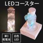 ハーバリウム・ボトル向け LEDコースター ライト ナチュラル <ハーバリウム・植物標本・プリザーブドフラワー・ドライフラワー・LEDライト>