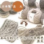1色10玉セット 秋冬 毛糸 あみもねっとアルパカ天然色並太 並太