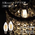 ショッピングled電球 LED電球 LEDシャンデリア球 ろうそく E17 E12 シャンデリア球 電球色 人気 エジソンバルブ エジソン電球 雰囲気 気分 おしゃれな照明器具