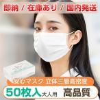 翌日発送 家庭用 マスク 50枚入り 在庫あり 箱入り 3層構造 不織布マスク ウィルス対策 飛沫防止 大人 用