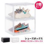 シューズラック 【2個セット】 スニーカー 靴 収納 ボックス 棚 ケース 透明 ブラック 横型