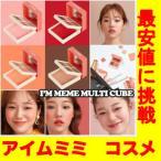 送料無料★I'M MEME アイムミミ アイム マルチキューブ 韓国コスメ 8806190717566