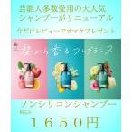 イズム ISM シャンプー 4種類 美容室シャンプー ノンシリコンシャンプー ism フレグランスシャンプー ちいめろ 匂いフェチ  ism