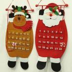 アドベントカレンダー 2020 子供 クリスマス プレゼント カウント サンタ 帽子 装飾 飾り