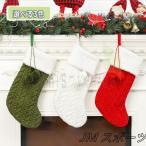 クリスマス 飾り クリスマスプレゼント キャンディ入れ お菓子袋 プレゼント 2枚セット 靴下