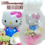 感動笑顔の花 送料無料 大人気バルーンフラワーにキティちゃん キティちゃんバルーンフラワーラッピングフラワー 誕生日・発表会・お祝・お見舞いに人気