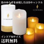 LED キャンドル ルミナラ 送料無料 火を使わない本物の炎の揺らぎを再現したLEDキャンドル ルミナラ-インドアタイプMサイズ
