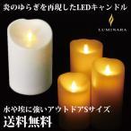 LED キャンドル ルミナラ 送料無料 火を使わない本物の炎の揺らぎを再現したLEDキャンドル ルミナラ-アウトドアタイプSサイズ