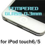 iPod touch6/5用 0.3mm 強化ガラス 日本製(AGC旭硝子製)ガラス使用 硬度9H 厚さ0.3mm 2.5Dラウンドエッジ