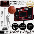 ★期間限定価格★ バスケット ゴール バスケット ボール 高さ調整可能 160cm 〜 305cm ミニバス