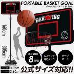 ★3年保証★ バスケット ゴール バスケット ボール バスケットゴール 高さ調整可能 160cm 〜 305cm ミニバス