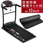 ★2年保証★ 電動ルームランナーBARWING12km/hタイプ 家庭用 室内 ランニングマシン ウォーキングマシン ジョギング ダイエット 健康器具 フィットネス