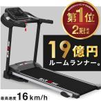 送料無料 Max16km/h ルームランナー ランニングマシン
